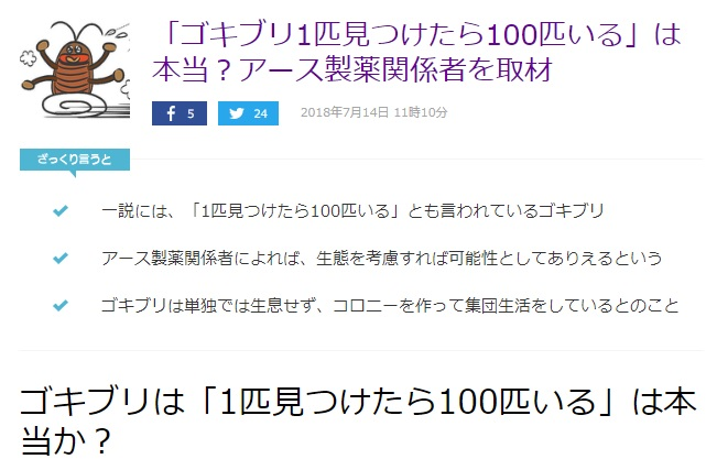 前川 ゴキブリ 2