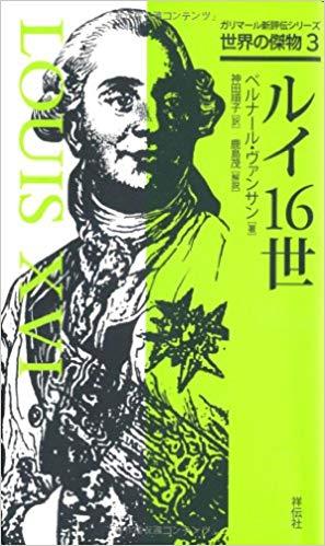 ルイ16世(ガリマール新評伝シリーズ 世界の傑物 3)