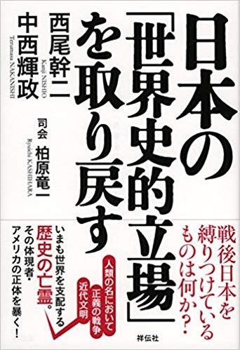西尾幹二、中西輝政、柏原竜一  日本の「世界史的立場」を取り戻す