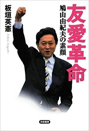 鳩山 友愛革命