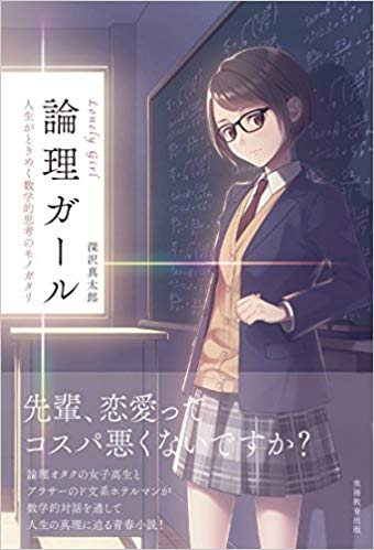 深沢真太郎  論理ガール ~ Lonely Girl ~ 人生がときめく数学的思考のモノガタリ