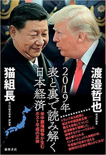 渡邉哲也、猫組長  2019年表と裏で読み解く日本経済 ― 米中覇権戦争が生むポスト平成の正体