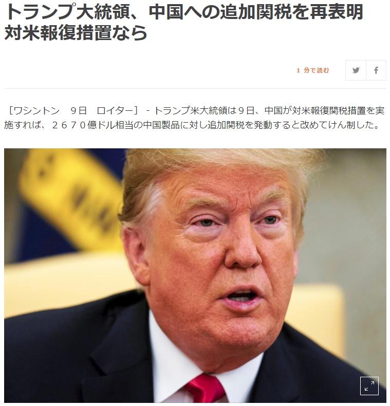 メイ TPP4