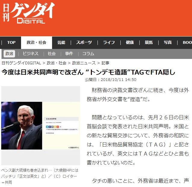 メイ TPP6