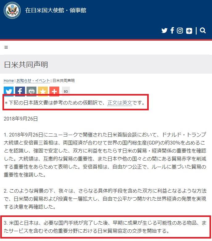在日米国大使館・領事館HP 日米共同声明 日本語文書(参考のための仮翻訳)20180926