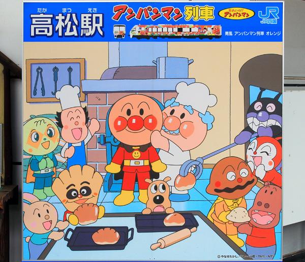Takamatsu_Soreike!anpanman_Board_1.jpg