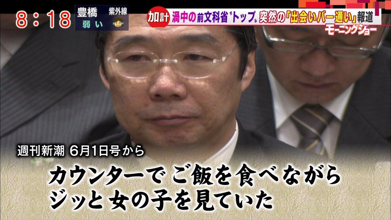 前川喜平と「御器かぶり」