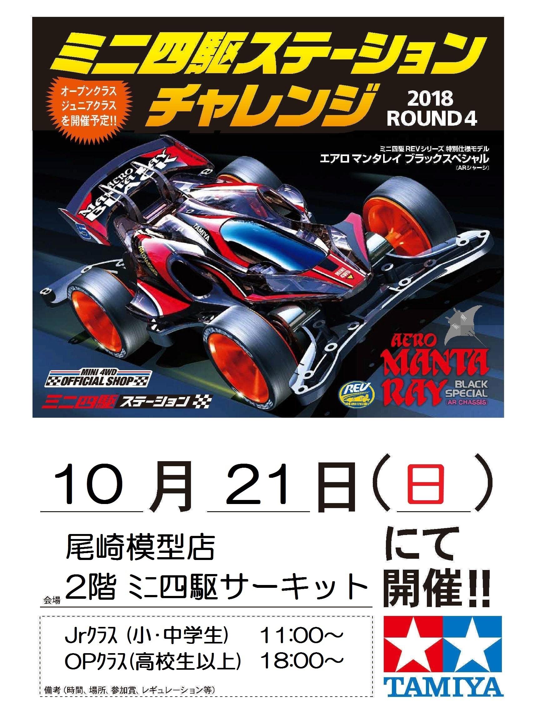 ミニ四駆ステーションチャレンジ Rd.4