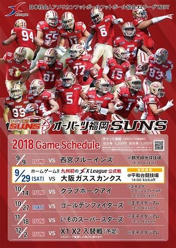 20180826オーパーツ福岡SUNS2018スケジュールの画像