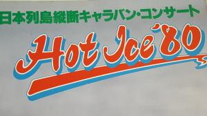 HOT ICE '80
