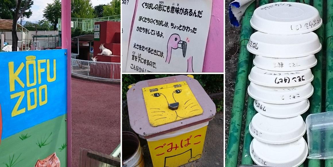 180811遊亀公園動物園1