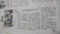 20180908中国新聞