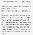 JALが嵐にCM起用の訳1