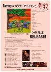 2018ongaku3tour.jpg