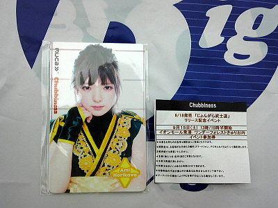 ミュージックカード。