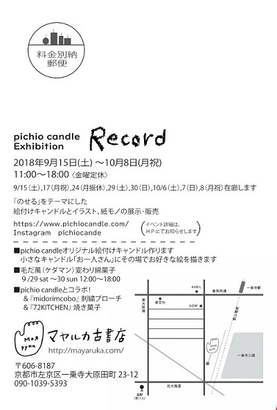 「Record」展示DM_裏