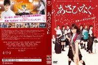 asahinagu_dvd_cover.jpg