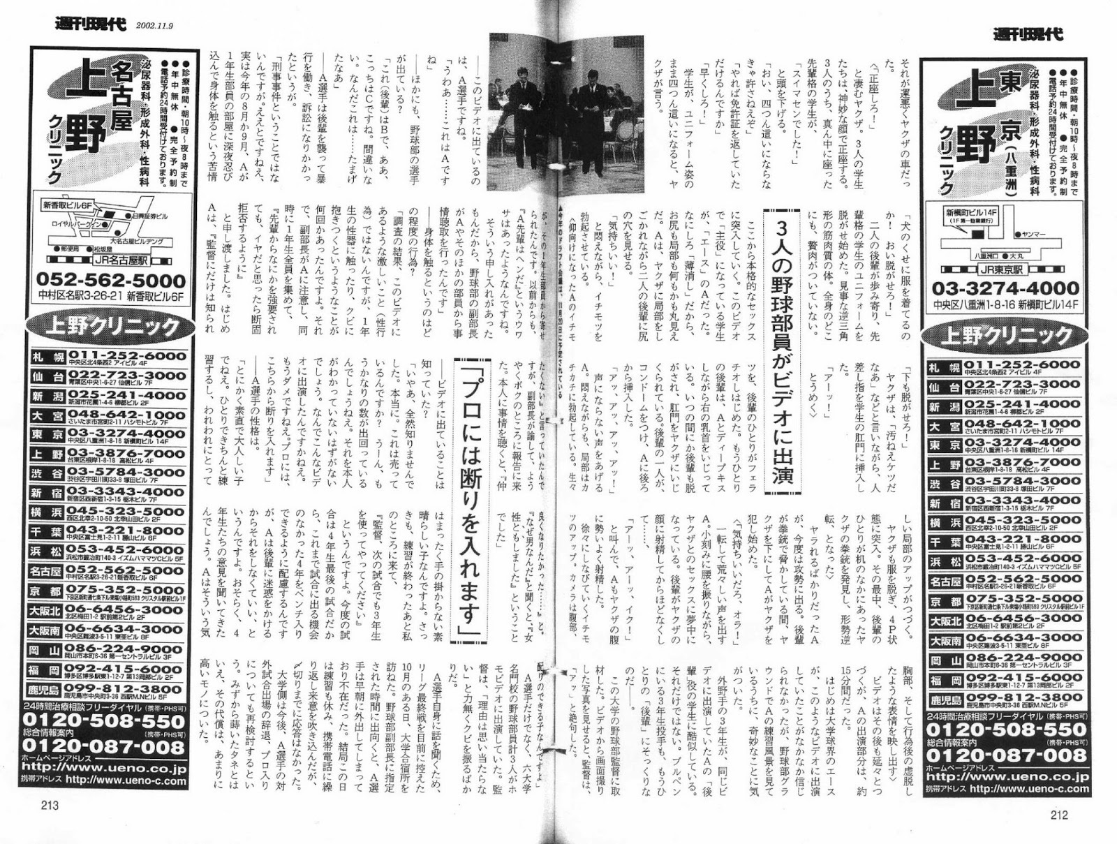 ⑨【アジア大会】買春バスケの橋下拓哉が変態ホモゲイビデオに出演していた!TDN!