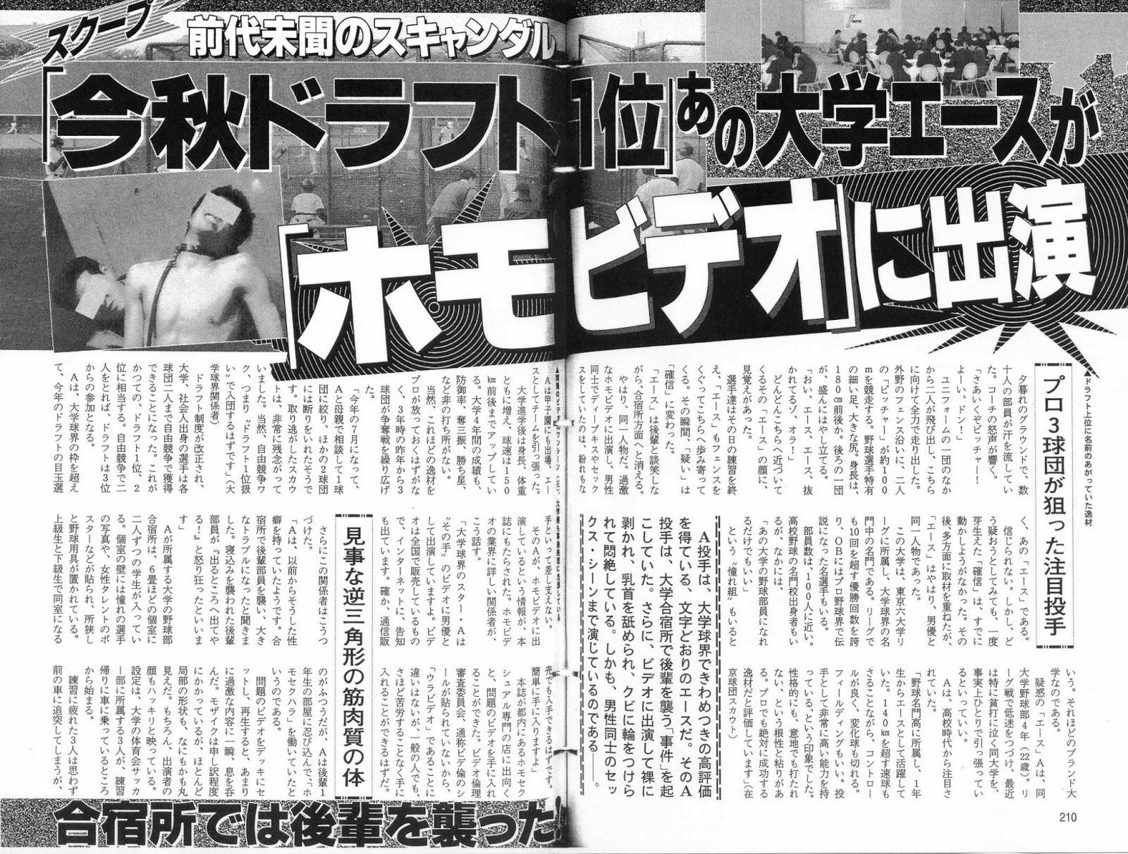⑧【アジア大会】買春バスケの橋下拓哉が変態ホモゲイビデオに出演していた!TDN!