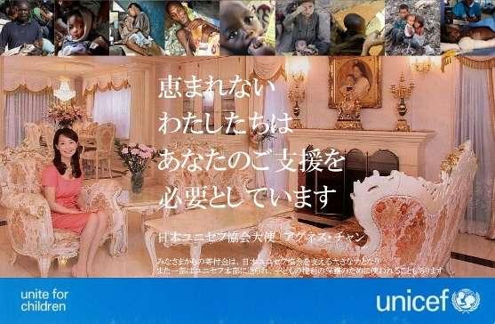 ③【募金詐欺】【援助貴族】がいっぱい!赤十字社 ユニセフ ユネスコ UNHCR WHO IMFなど!