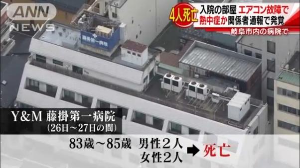 ⑦【藤掛第一病院・藤掛陽生】エアコンが故障した部屋で4人死亡!