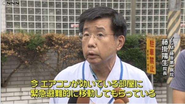 ⑥【藤掛第一病院・藤掛陽生】エアコンが故障した部屋で4人死亡!