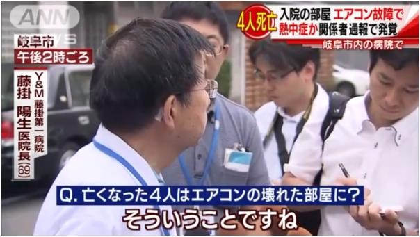 ③【藤掛第一病院・藤掛陽生】エアコンが故障した部屋で4人死亡!