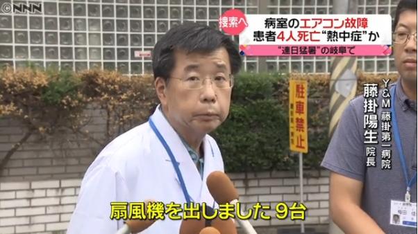 ⑤【藤掛第一病院・藤掛陽生】エアコンが故障した部屋で4人死亡!