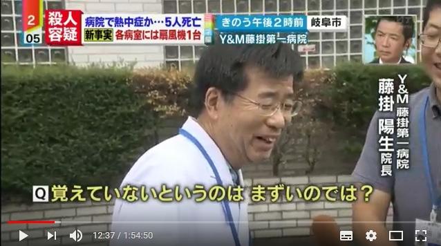 ⑥【藤掛第一病院・笑う藤掛陽生】殺人容疑で捜索!サンヨーパナソニック製!