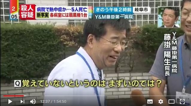 ⑦【藤掛第一病院・笑う藤掛陽生】殺人容疑で捜索!サンヨーパナソニック製!