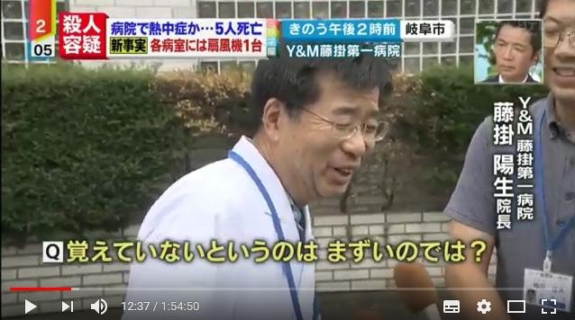 ⑧【藤掛第一病院・笑う藤掛陽生】殺人容疑で捜索!サンヨーパナソニック製!