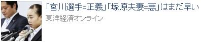 ③裏口入学男の高須克弥が宮川紗江のスッポンサーに!闇カジノ男の桃田賢斗が3回戦敗退!