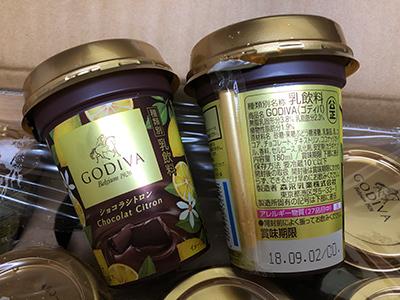 GODIVA ショコラシトロン02