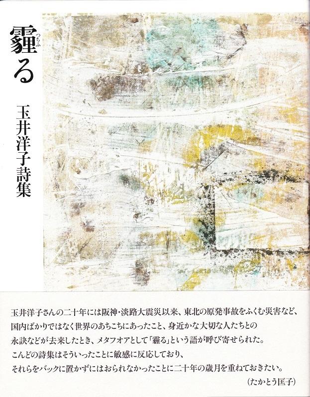 玉井_NEW