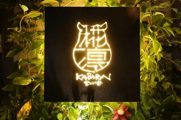 KABARIN(椛凛・かばりん)
