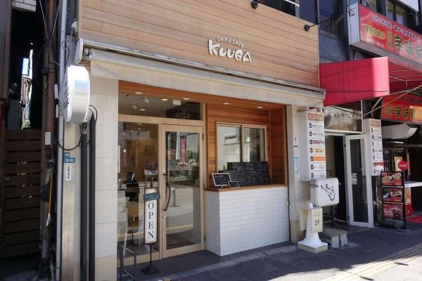 ONIKU CAFE KUUGA