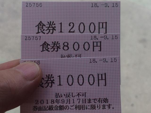 激辛祭りIMG_4864 (640x480)