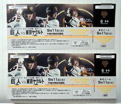 当選 野球観戦チケット!