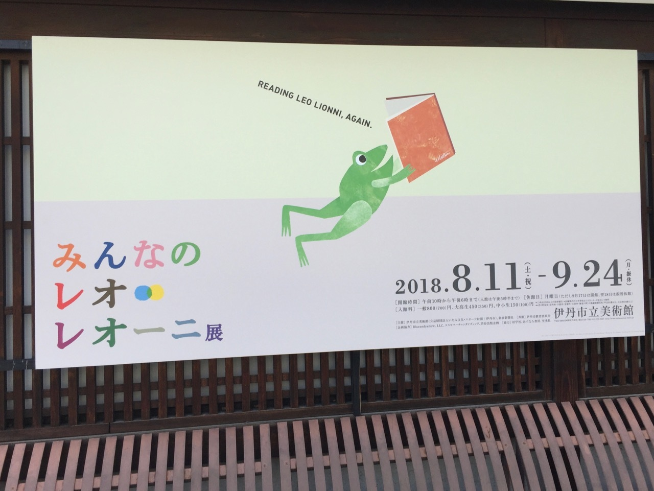 itami_201808111500.jpg