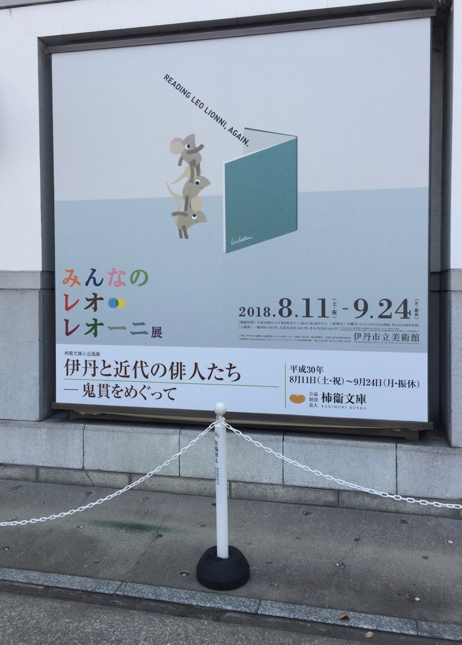 itami_201808111501.jpg