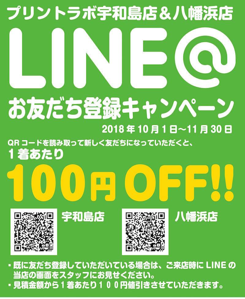 linecoupon201810.jpg