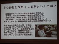SIM熊本