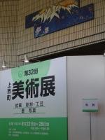 上市町美術展