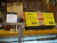 台湾フェア
