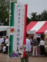 イタリアン食の祭典