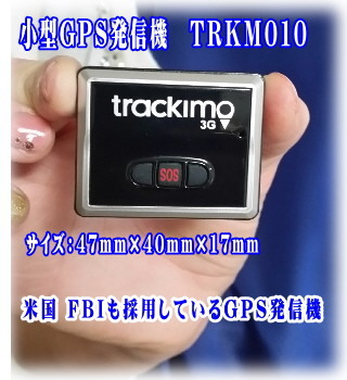 GPS発信機 購入 発見