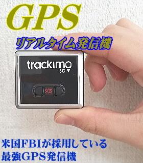 GPS発信機 購入 発見 浮気調査 徘徊 FBI