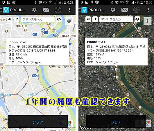 GPS発信機 リアルタイム 検索 発見 履歴