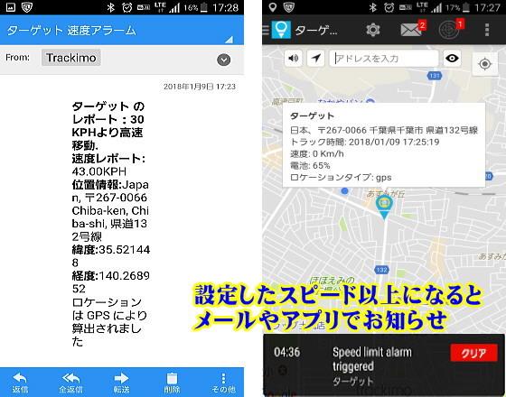 GPS発信機 購入 スマホ iphone