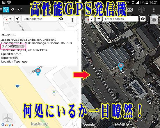 GPS発信機 購入 発見 サボリ